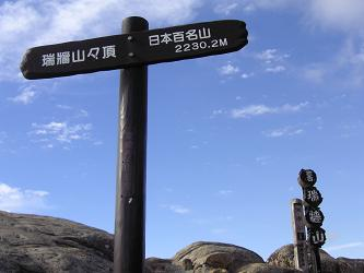 山頂標識☆☆二つ