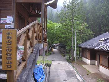 二の谷登山口