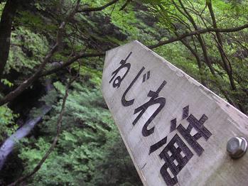 ねじれ滝・・・で自分もねじれてみた・・・