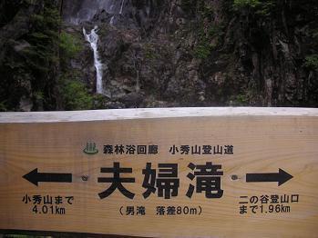 夫婦滝。。の道標