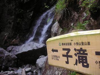 男滝の上には小滝