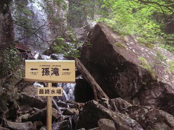 孫滝。。。最終水場