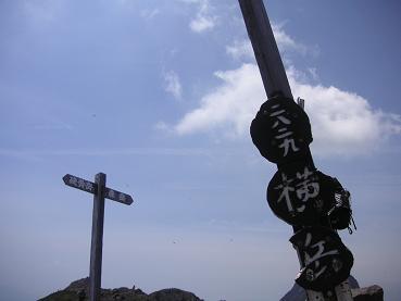 横岳の団子さん