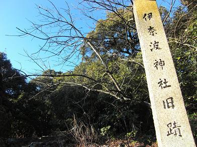 伊奈波神社旧跡