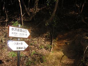 水沢への登山口