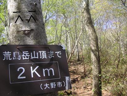 あと1.2キロ地点