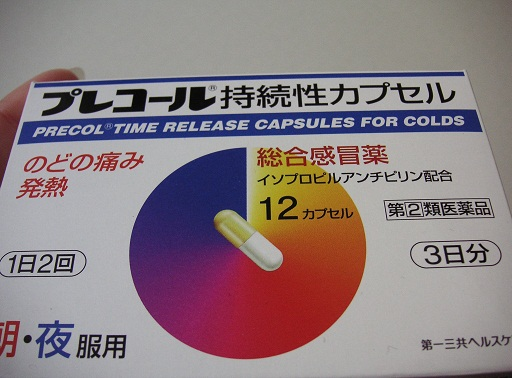 風邪薬は高いね~