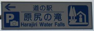 原尻の滝案内