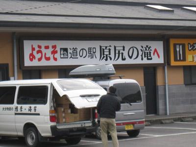 道の駅原尻の滝1