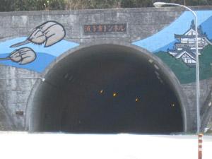 はだかだトンネル