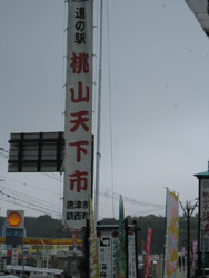 桃山天下市風景1