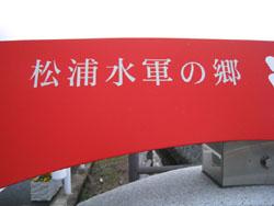 松浦水軍の郷