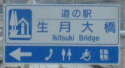 生月大橋かんばん