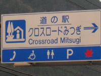 クロスロード1