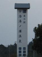 湯ノ浦温泉2