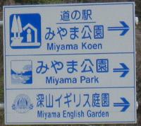 みやま公園1