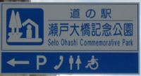 瀬戸大橋記念公園1