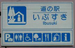 いぶすき-1