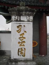 孔子公園-1