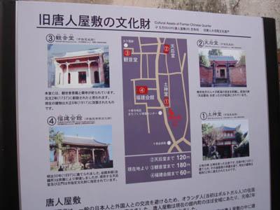 唐人屋敷案内図