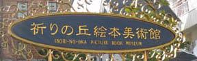 絵本美術館