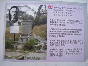 グラバー墓地説明