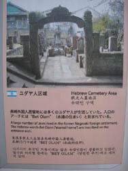 ユダヤ人墓地説明