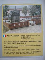 フランス人墓地