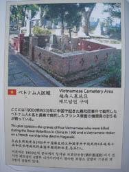 ベトナム墓地