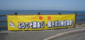 佐賀関 横断幕