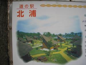 北浦イメージ