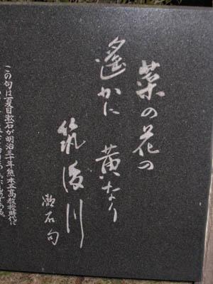漱石 句碑