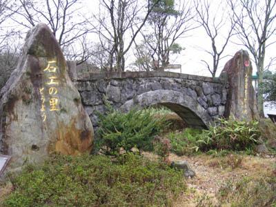 石橋の模型
