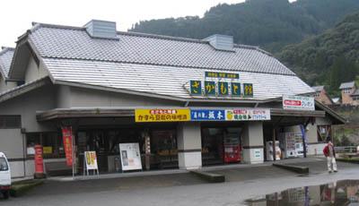 道の駅 坂本全景2