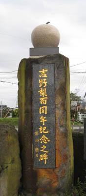 吉野梨百周年
