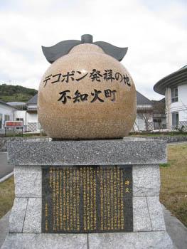 でこぽん石碑
