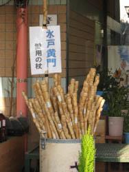 水戸黄門の杖