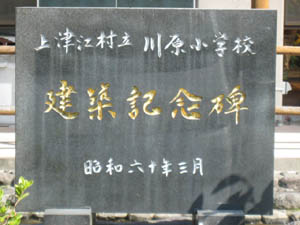 小学校設立記念