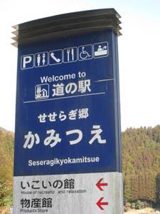 上津江かんばん