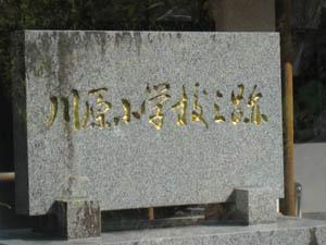 跡地記念碑