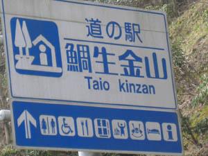 道の駅鯛生金山