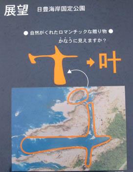 クルスの海説明2