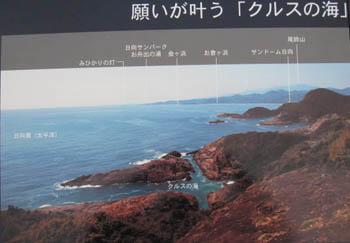 クルスの海説明1