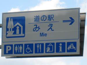 道の駅みえ1