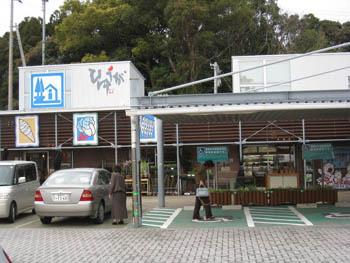 日向物産館