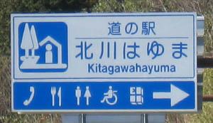 北川はゆま