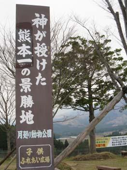 月廻り公園2