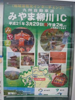 柳川IC開通