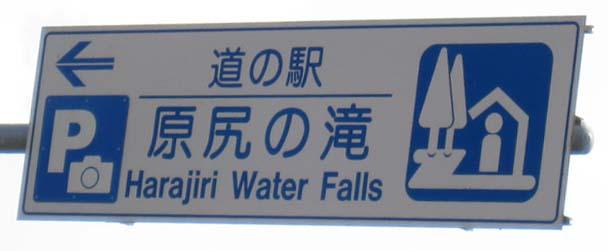 道の駅原尻の滝標識