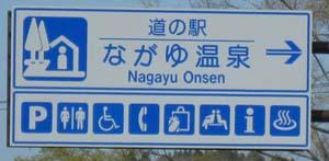 ながゆ温泉標識